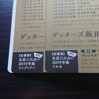 幻冬舎 - ゲッターズ飯田☆五星三心(ごせいさんしん)占い開運ダイアリー2019応募券2枚