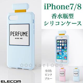 エレコム(ELECOM)のセール❗️★iPhone7/8 香水瓶 【ブルー】 シリコンケース ソフトケース(iPhoneケース)