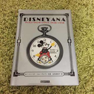 ディズニー(Disney)のディズニーヴィンテージグッズ 1928-1958(趣味/スポーツ/実用)