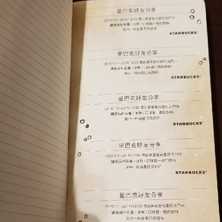 スターバックスコーヒー(Starbucks Coffee)の台湾 スターバックス チケット(フード/ドリンク券)