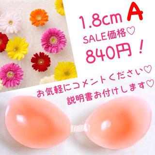 SALE♡1.8cm ヌーブラ Aカップ(その他)