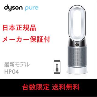 ダイソン(Dyson)のDyson ダイソン pure hot&cool HP04 ホワイト(電気ヒーター)