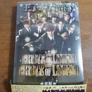 エグザイル トライブ(EXILE TRIBE)のprince of legend 初回限定版 DVD(TVドラマ)