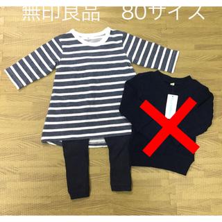 MUJI (無印良品) - 【新品未使用】無印良品 オーガニックコットン チュニック80&かぎ編み風長袖80