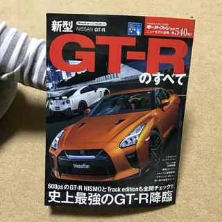 ニッサン(日産)の値下げ‼️新型GT-Rのすべて  2017年モデル(カタログ/マニュアル)