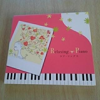 やすらぎのピアノが奏でる、ラブ・ソング集(ヒーリング/ニューエイジ)