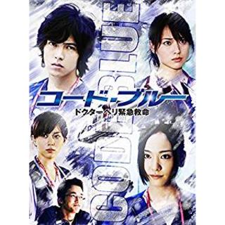 コード・ブルー ドクターヘリ緊急救命 [DVD](TVドラマ)
