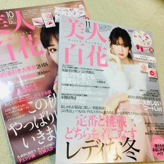 美人百花 10,11月号 雑誌(ファッション)