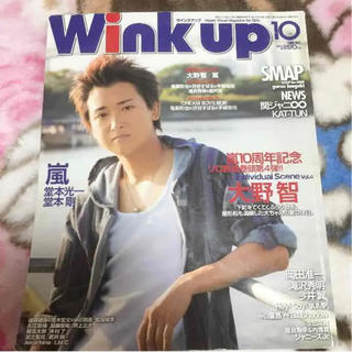 WiNK UP 2009.10月号