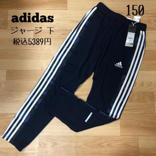 アディダス(adidas)のadidas アディダス★ジャージ 下 パンツ カモフラージュ 150 ネイビー(パンツ/スパッツ)