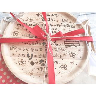 結婚祝いに♡名前入りメッセージプレート(食器)