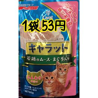 ニッシンペットフード(日清ペットフード)のキャラット 子ネコ パウチ 15袋 1袋約53円計算+送料(ペットフード)