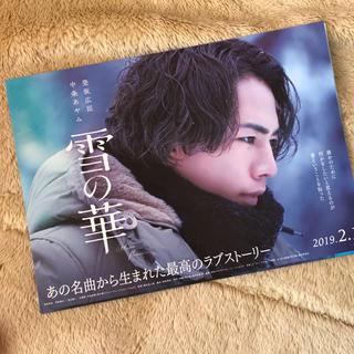 サンダイメジェイソウルブラザーズ(三代目 J Soul Brothers)の映画 雪の華 フライヤー(印刷物)