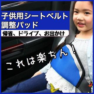 【2枚セット】子供用 シートベルトサポーター 青色(自動車用チャイルドシートクッション )