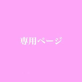*専用ページ*(スマホケース)