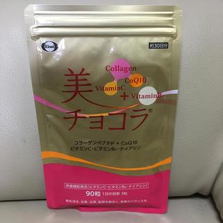 エーザイ(Eisai)の美チョコラ  90粒(ビタミン)