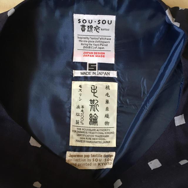 SOU・SOU(ソウソウ)のsousou モスリン 薙刀長方形衣 窓 レディースのワンピース(ひざ丈ワンピース)の商品写真