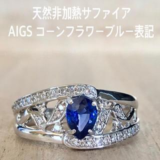 『虹の架け橋様専用です』非加熱コーンフラワーブルーサファイア AIGS (リング(指輪))