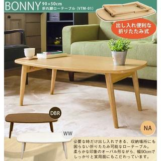 ローテーブル センターテーブル リビングテーブル 木製 折りたたみテーブル(ローテーブル)