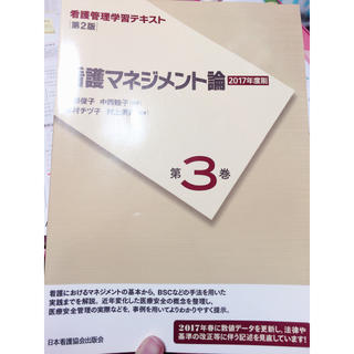 ニホンカンゴキョウカイシュッパンカイ(日本看護協会出版会)の看護マネジメント論 2017(健康/医学)