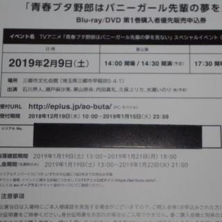 青ブタ 申込券(声優/アニメ)