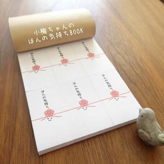 レスポワール17様専用ー幸せ添える☆小梅ちゃんのほんの気持ちBOOK60×4(カード/レター/ラッピング)