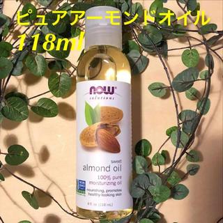MUJI (無印良品) - 【肌の奥まで浸透、乾燥対策・美白を叶える】アーモンドオイル ナウフーズ