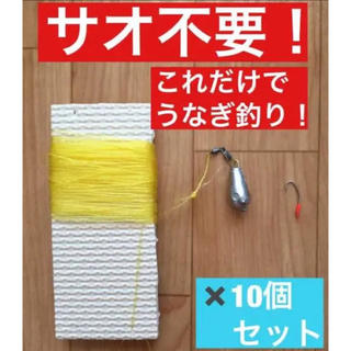 10セットうなぎ釣り 仕掛け 置き針 うなぎ仕掛け(釣り糸/ライン)
