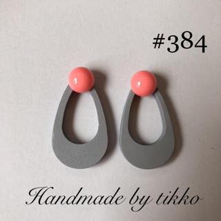 ハンドメイドピアス #384 ピンクxグレーウッドしずく(ピアス)