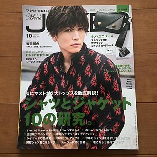 ジョーカー(JOKER)のメンズジョーカー JOKER 岩田剛典 EXILE 三代目 J Soul(ミュージシャン)