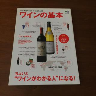 エイシュッパンシャ(エイ出版社)のワインの基本(趣味/スポーツ/実用)