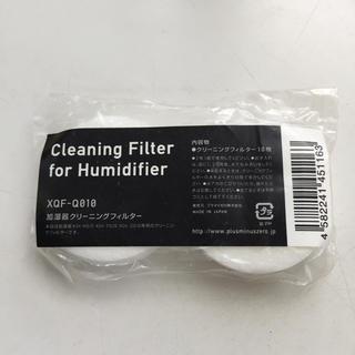 プラスマイナスゼロ(±0)の新品 未使用品 ±0 加湿器 クリーニング フィルター プラスマイナスゼロ(加湿器/除湿機)