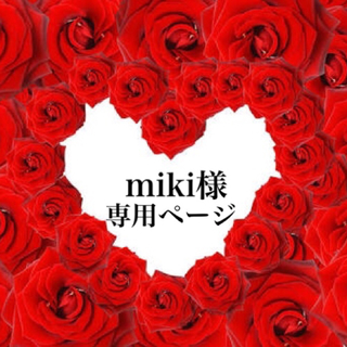★miki様 専用ページ★(ピアス)