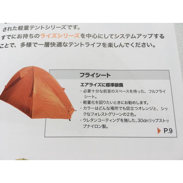 ARAI TENT(アライテント)の【超軽量】新品 アライテント エアライズ1  ライペン スポーツ/アウトドアのアウトドア(テント/タープ)の商品写真