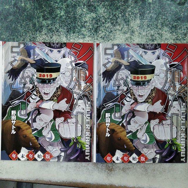 シルバーカムイ小冊子2冊セット エンタメ/ホビーの漫画(青年漫画)の商品写真