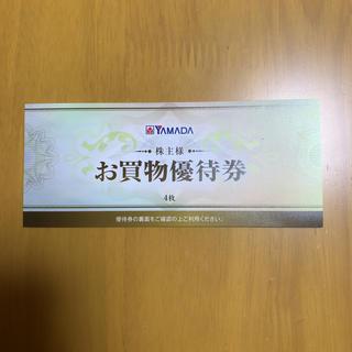 ヤマダ電機 株主優待券 2000円分(ショッピング)