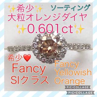 ♡大特価♡ 新品✨0.601ct✨計0.832ct✨ファンシーオレンジダイヤ(リング(指輪))