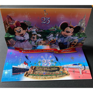 ディズニー(Disney)の東京ディズニーリゾート25周年立体年賀カード☆新品・送料無料☆(カード)