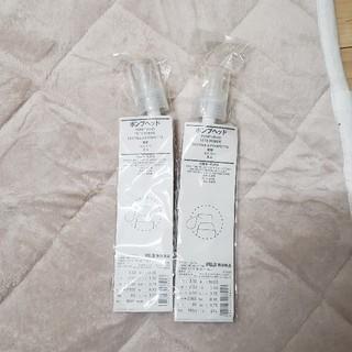 ムジルシリョウヒン(MUJI (無印良品))の無印良品 化粧ボトル用ポンプヘッド 2本(日用品/生活雑貨)
