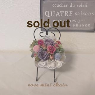 rose mini chair(ドライフラワー)