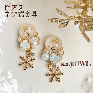 雪の結晶2❄️ピアス/イヤリング(ピアス)