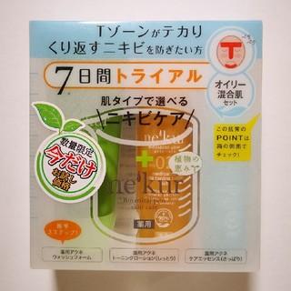 ネクア(ne'kur)の薬用アクネ7日間トライアル〔オイリー混合肌セット〕(サンプル/トライアルキット)
