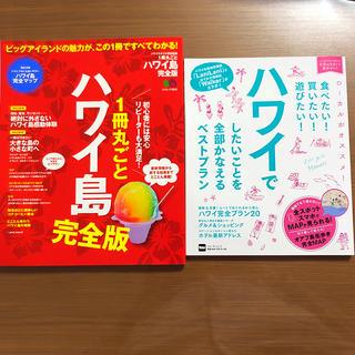 エイシュッパンシャ(エイ出版社)のハワイ 観光本 2冊セット(地図/旅行ガイド)