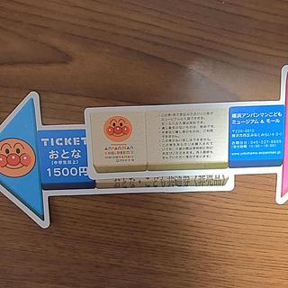 アンパンマン(アンパンマン)の横浜 アンパンマンミュージアム チケット(遊園地/テーマパーク)