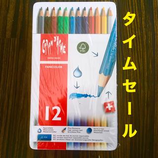 カランダッシュ(CARAN d'ACHE)の【新品未開封】カランダッシュ 水彩色鉛筆 ファンカラー 12色セット(色鉛筆 )
