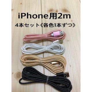 アイフォーン(iPhone)の2m iPhone充電ケーブル(トートバッグ)