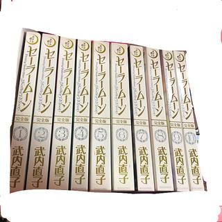 セーラームーン(セーラームーン)の美少女戦士セーラームーン  原作漫画 完全版 10巻セット(少女漫画)