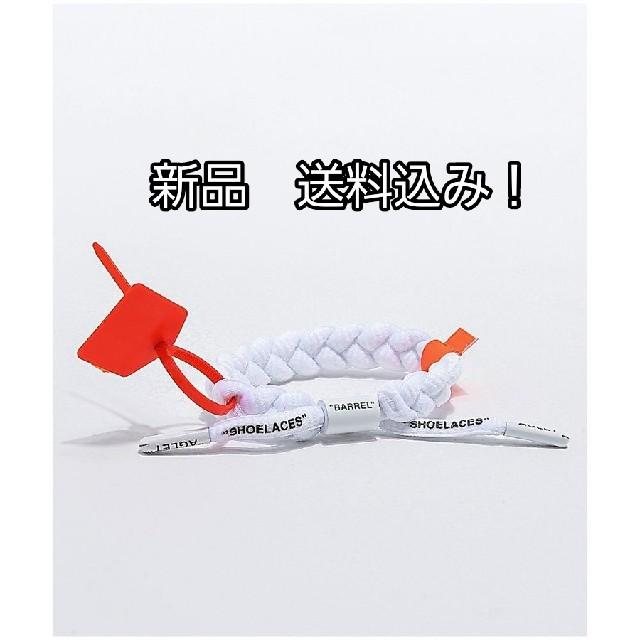 OFF-WHITE(オフホワイト)のfree様専用2 オフホワイト ブレスレット ホワイト 白 メンズのアクセサリー(ブレスレット)の商品写真