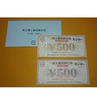 スシロー 株主優待券 10000円分(レストラン/食事券)
