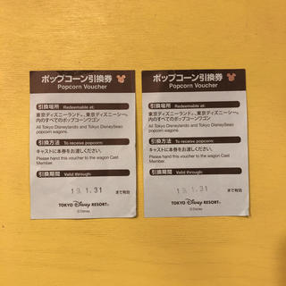 ディズニー(Disney)のディズニーランド ポップコーン引換券2枚(その他)